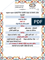 2015-12-22  1st BSU SSDE Conference - Abstracts