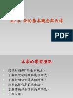 手持裝置天線設計Ch2-RF概念與天線