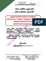 vao tamil matr.pdf