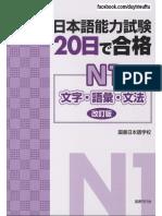 20 Nichi Goukaku N1-Moji.goi.Bunpou