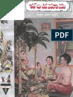 Chandamama-1947-9