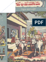 Chandamama-1947-12