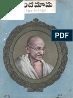 Chandamama-1948-3