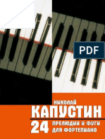 Kapustìn 24 Preludes and Fugues for Piano