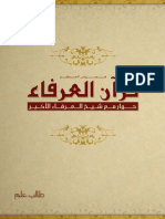 فصوص الحكم، قرآن العرف�