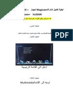 Magicam Activation Pour Moxie 512ddr (6)