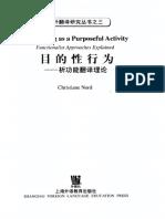 Translating_as_a_purposeful_activity_Fun.pdf