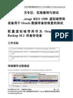 sdzy_case2_3_Overland Storage REO 1500 虚拟磁带库设备用于Oracle数据库备份恢复的测试