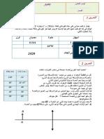اختبار.docx