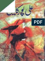 Ali Pur Ka Aili by Mumtaz Mufti.pdf