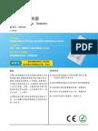 GA502Q独立型可燃气体探测器彩页V201207.pdf
