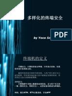 YoCo Smart:终端机的多样化安全问题与利用