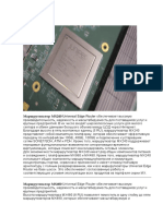 Juniper Hardware Architecture