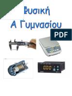 φυσικη α γυμν.pdf