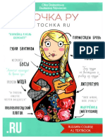 TochkaRu.Textbook  A1. Russian course for beginners (Level A1)
