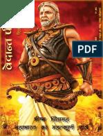 Vedanta Piyush - Dec 2017