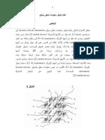 85090 Appl as Filed Arabic