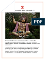 Hanuman Chalisa in Hindi and English Transliteration with introductory explanation