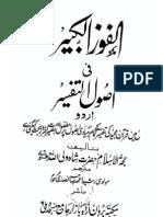 quran-with-urdu-translation-pdf-by-maulana-maududi pdf