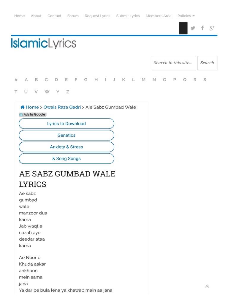 Aie sabz gumbad wale lyrics owais raza qadri islamic lyrics stopboris Images