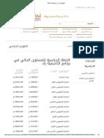 ZAD Academy – التقويم الدراسي