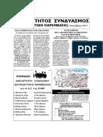Εφημερίδα του Ανεξάρτητου Συνδυασμού (Εκπαιδευτική Παρέμβαση) ΕΛΜΕ Ημαθίας, Δεκ. 2017