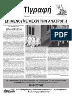 ΑΝΤΙγραφή, τ. 3, Δεκ. 2017 - εφημερίδα της ΑΡΠΑ ΕΛΜΕ Ηλείας