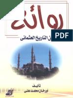 Rwa23 Ottoman History