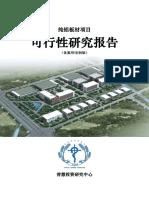 纯铝板材项目可行性研究报告备案用(定制版)