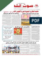 جريدة صوت الشعب العدد 407