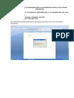 Izuchenie Vozmozhnosti Identifikatsii i Autentifik (2)