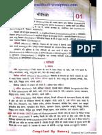 Lucent Physics Hindi