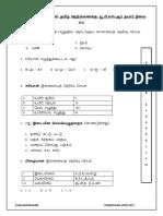 இலக்கணம் கேள்விகள் 2.pdf