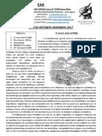 Δελτίο της  Ενωτικής Αγωνιστικής Κίνησης Α' ΕΛΜΕ Κορινθίας (Νοεμ. 2017)