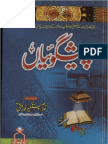 Paish Goeeyan (Fitna e Qadyaniyat Kay Mutaaliq Akabir Sufia Wa Ullama Kay Haqeeqat Par Mabni Makashafat Aur Paish Goeeyan) by Ghulam Dastagir Farooqi