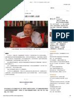 杨振宁:中国今天不宜建造超大对撞机 _ 独家