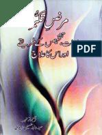 Marz-e-Takabbur by Abid Hussain