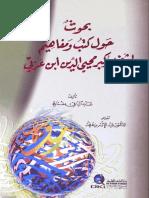 حول كتب ومفاهيم الشيخ الأكبر محيي الدين ابن عربي