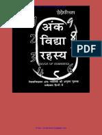 अंक विद्या ज्योतिष.pdf