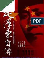 8N31毛澤東自傳