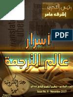 AsrarGroup_Magazine_Issue_006.pdf