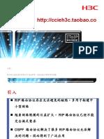 X00050101 第26章 OSPF基础