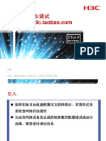 X00020004 第10章 网络设备基本调试