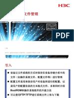 X00020003 第9章 网络设备文件管理