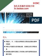 x00020001 第7章 路由器、交换机及其操作系统介绍