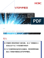 x00010002 第2章 Osi参考模型与tcp Ip模型