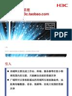 X00010004 第4章 广域网基本原理