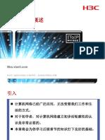 X00010001 第1章 计算机网络概述