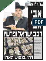 """אבי אבי רכב ישראל ופרשיו - מרן הרב שטיינמן זצ""""ל"""