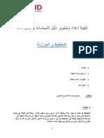 easad_siasat 2.pdf